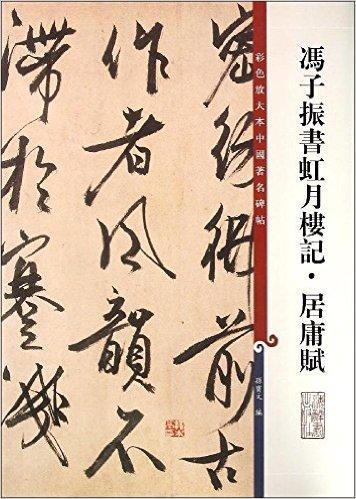 彩色放大本中国著名碑帖·冯子振书虹月楼记·居庸赋