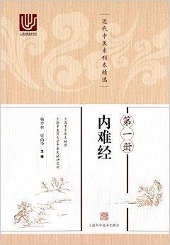 近代中医未刊本精选 第一册(内难经)