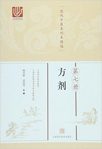 近代中医未刊本精选 第七册(方剂)