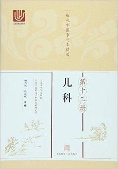 近代中医未刊本精选 第十三册(儿科)