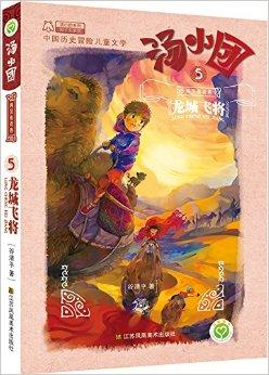 汤小团.两汉传奇卷(5)-龙城飞将