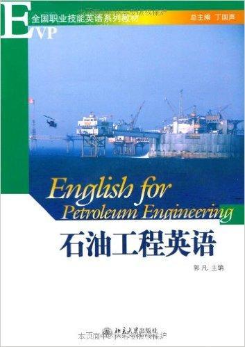 石油工程英语