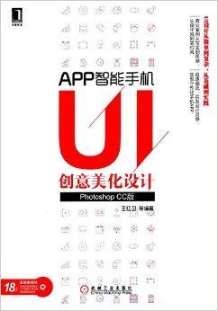 APP智能手机UI创意美化设计(Photoshop CC版)