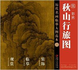 历代名画大图临摹范本(六) 秋山行旅图 郭熙