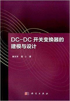 DC-DC开关变换器的建模与设计