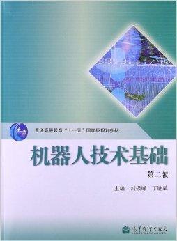 机器人技术基础(第二版)(配光盘)