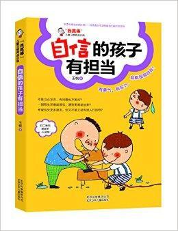 """""""我真棒""""儿童习惯养成小说    自信的孩子有担当"""