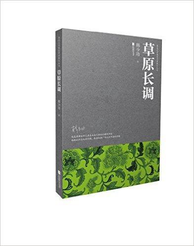 草原长调—鲁迅文学奖获得者散文丛书