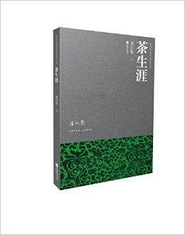 茶生涯—鲁迅文学奖获得者散文丛书