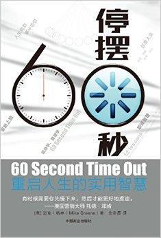 停摆60秒:重启人生的实用智慧