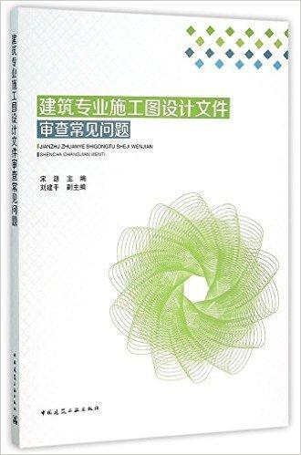 建筑专业施工图设计文件审查常见问题