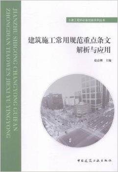 建筑施工常用规范重点条文解析与应用