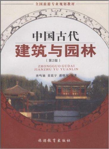中国古代建筑与园林(第3版)