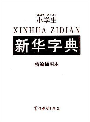 小学生新华字典(精编插图本)
