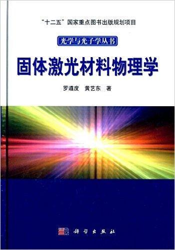 固体激光材料物理学
