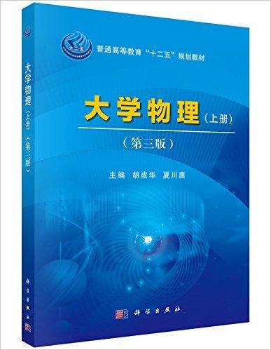 大学物理(上册)(第三版)