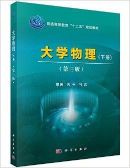 大学物理(下册)(第三版)