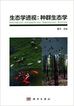 生态学透视:种群生态学