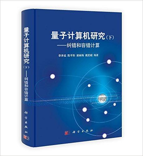 量子计算机研究(下册)——纠错和容错计算