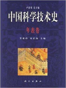 中国科学技术史·年表卷