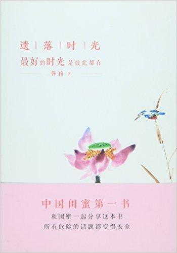 最好的时光是彼此都在(中国闺蜜第一书,著名导演杨亚洲为读者力荐《遗落时光》并为本书作序)