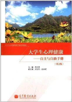 大学生心理健康--自主与自助手册(第2版)