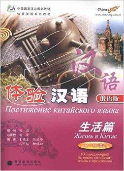 体验汉语·生活篇(40-50课时)(俄语版)