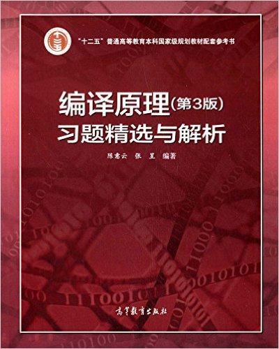 编译原理(第3版)习题精选与解析