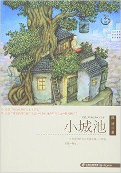 盛世中国—原创儿童文学大系-小城池