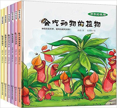 《神奇的植物》系列(6本)