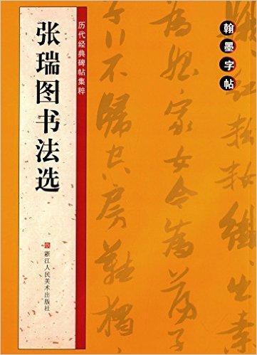 翰墨字帖-历代经典碑帖集粹:张瑞图书法选