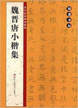 翰墨字帖-历代经典碑帖集粹:魏晋唐小楷集