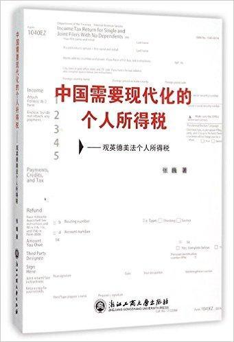 中国需要现代化的个人所得税:观英德美法个人所得税