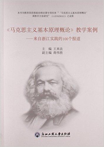 《马克思主义基本原理概论》教学案例——来自浙江实践的100个报道
