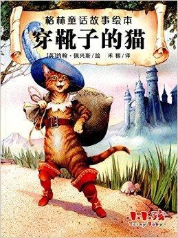 格林童话故事绘本  穿靴子的猫