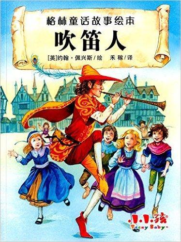 格林童话故事绘本  吹笛人