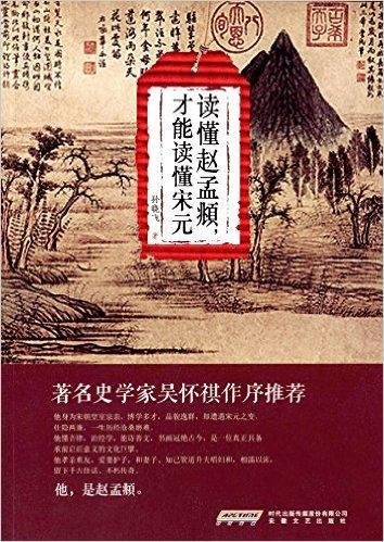 读懂赵孟頫,才能读懂宋元