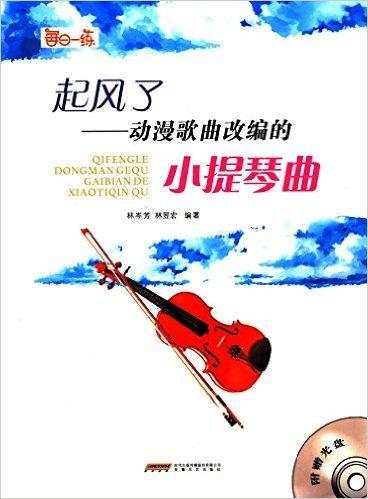 起风了——动漫歌曲改编的小提琴曲