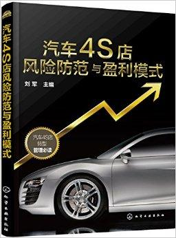 汽车4S店风险防范与盈利模式