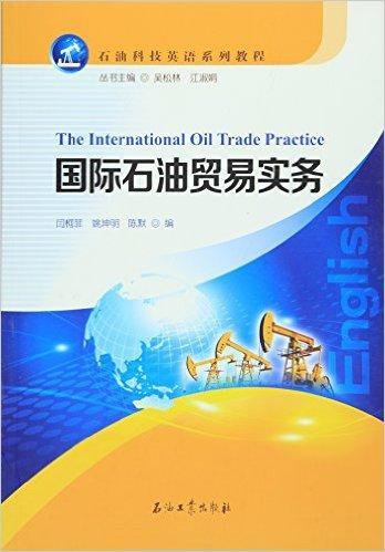 国际石油贸易实务