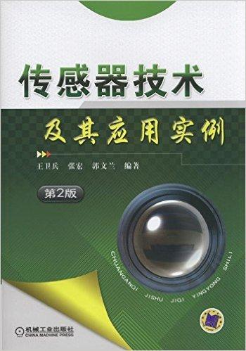 传感器技术及其应用实例 第2版