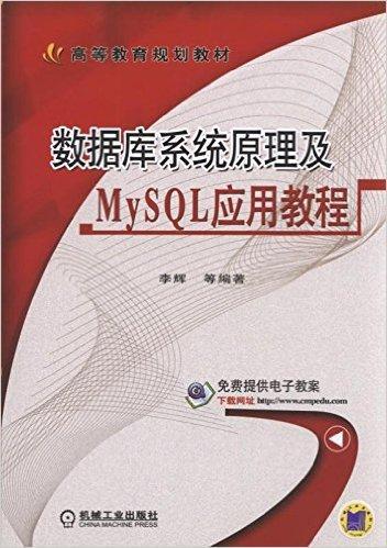 数据库系统原理及MySQL应用教程