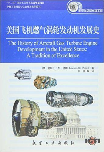 航空发动机出版工程-美国飞机燃气涡轮发动机发展史