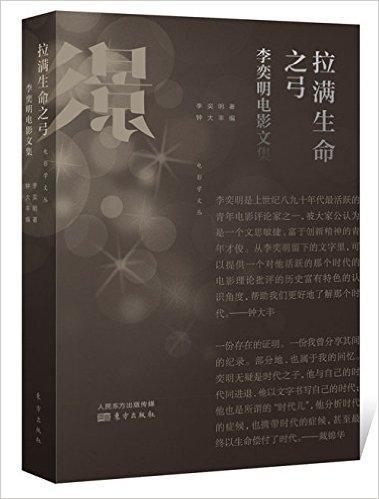 拉满生命之弓——李奕明电影文集
