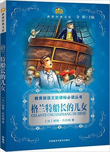 格兰特船长的儿女(小书房.世界经典文库)(新)