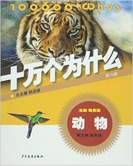 动物·十万个为什么(第六版)