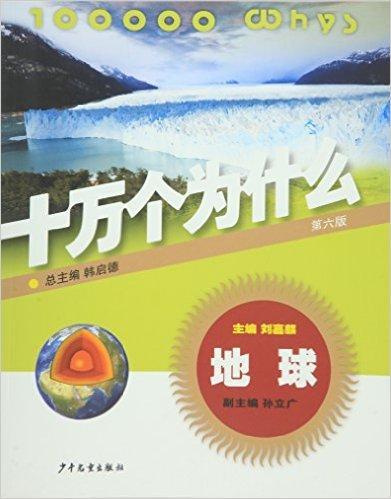 地球·十万个为什么(第六版)