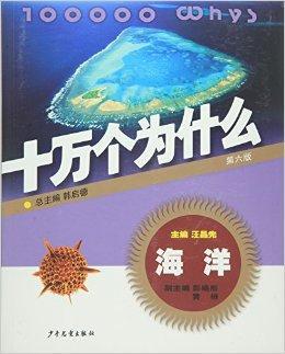 海洋·十万个为什么(第六版)
