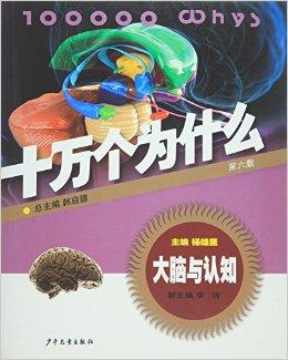 大脑与认知·十万个为什么(第六版)
