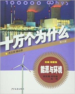 能源与环境·十万个为什么(第六版)